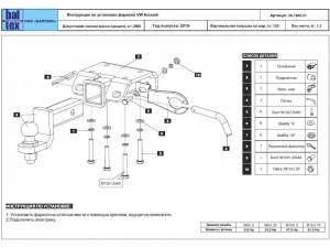 инструкция фаркоп амарок