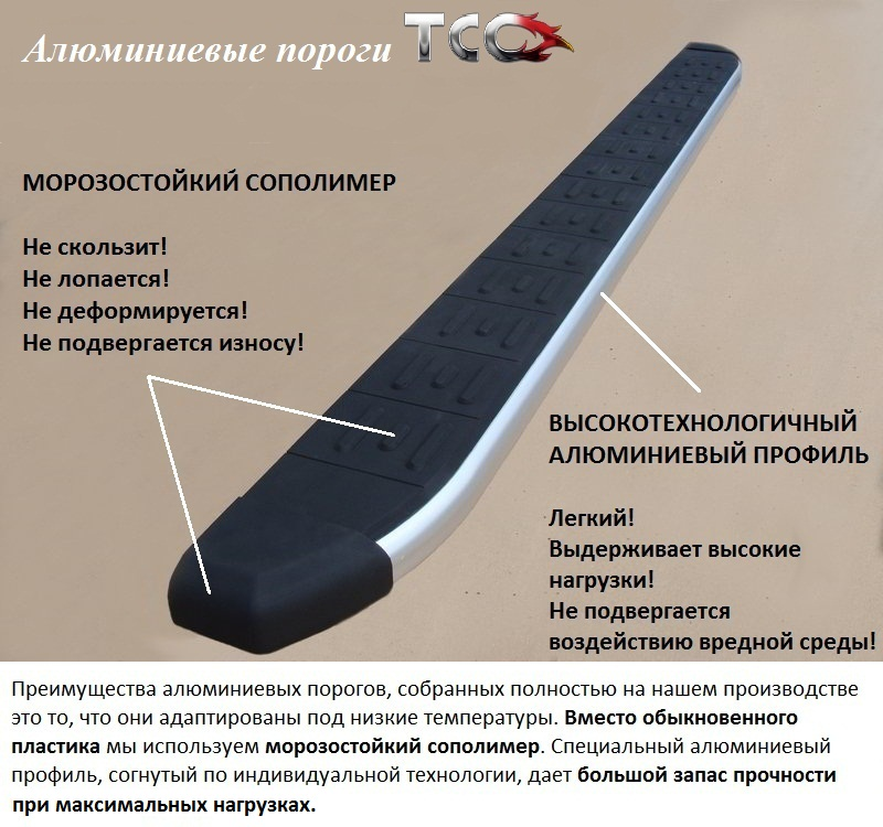 Алюминиевый порог ТСС 5